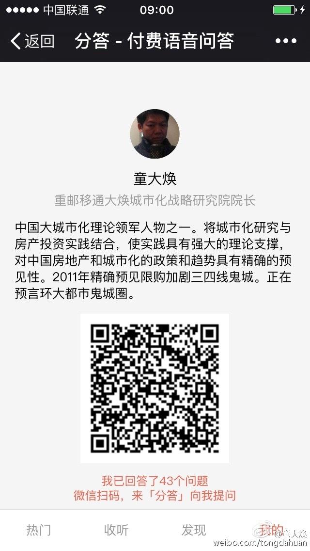 北京重心东移?(学员必读 非独家) - 童大焕 - 童大焕中国日记