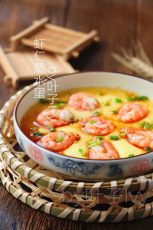 虾仁 蒸水蛋/嫩滑——虾仁蒸水蛋