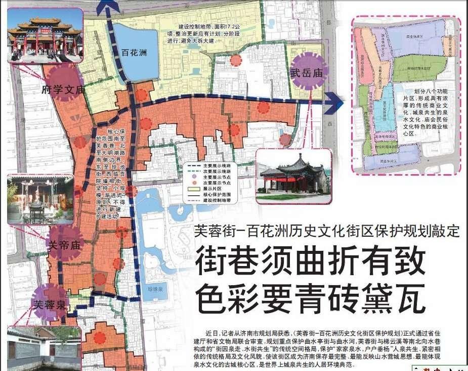 济南芙蓉街百花洲区域保护规划敲定 - 古藤新枝 - 古藤的博客