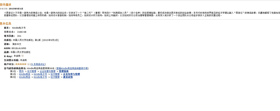 """""""西游记经济学""""销量排名第一 - 聂辉华 - 聂辉华网易博客"""