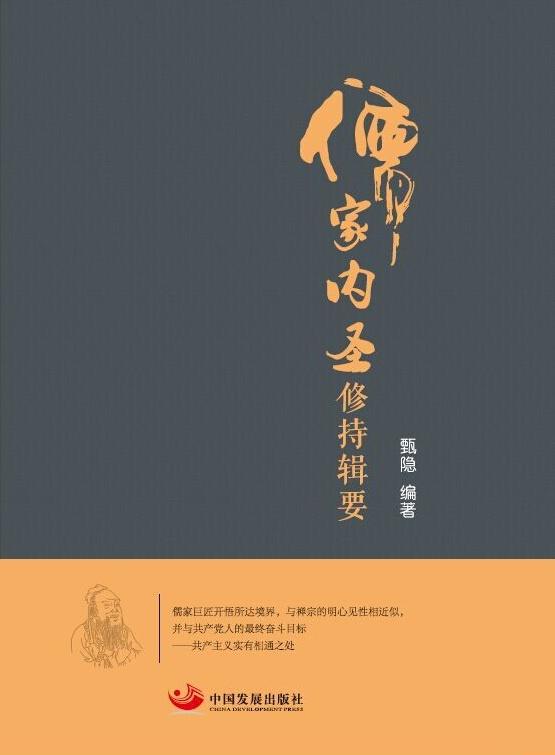 儒家修行要领的集大成之作 - 包月阳 - 包月阳的清水斋