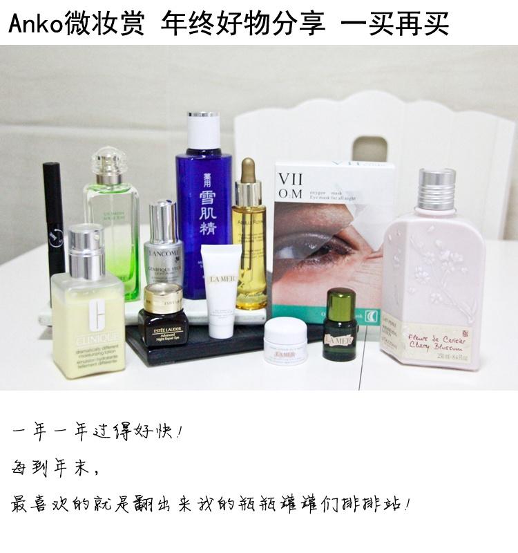 【Anko】年终好物分享不停歇一买再买 护肤品全类大赏 - Anko - Anko