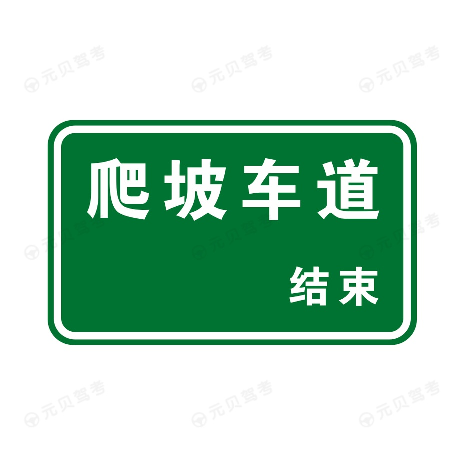 爬坡车道3