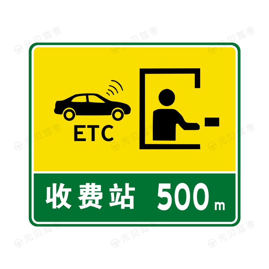 设有电子不停车收费(ETC)车道的收费站预告3