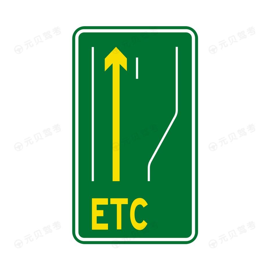 ETC车道指示2