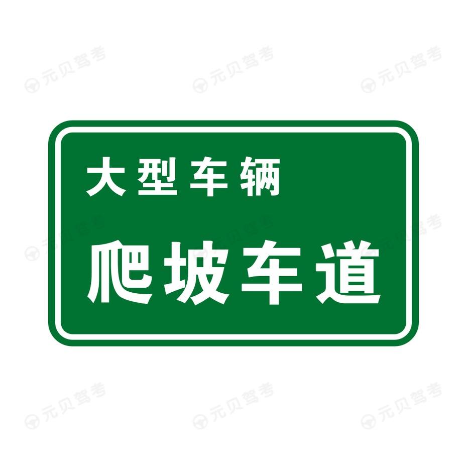 爬坡车道4