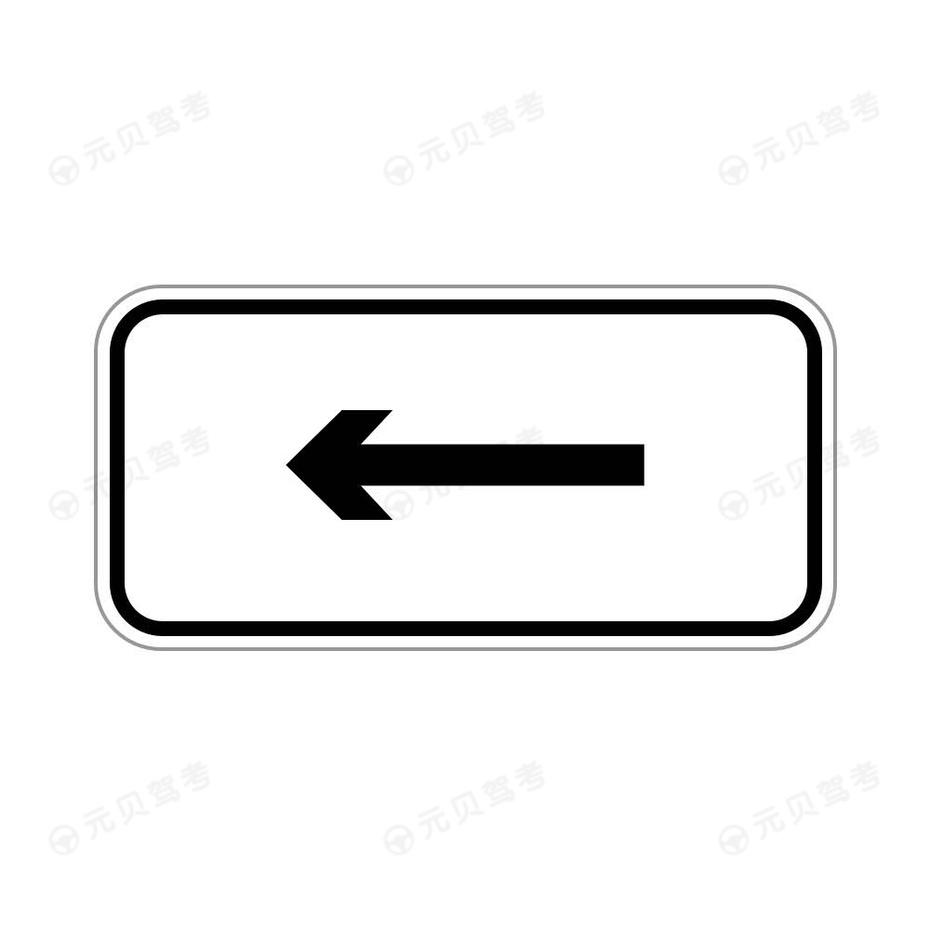 行驶方向4