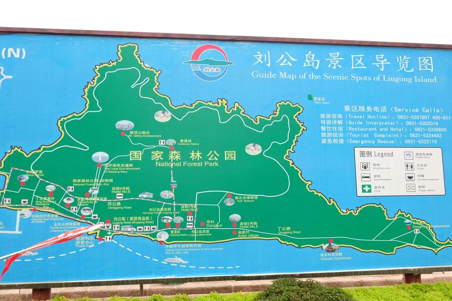 刘公岛景区地图