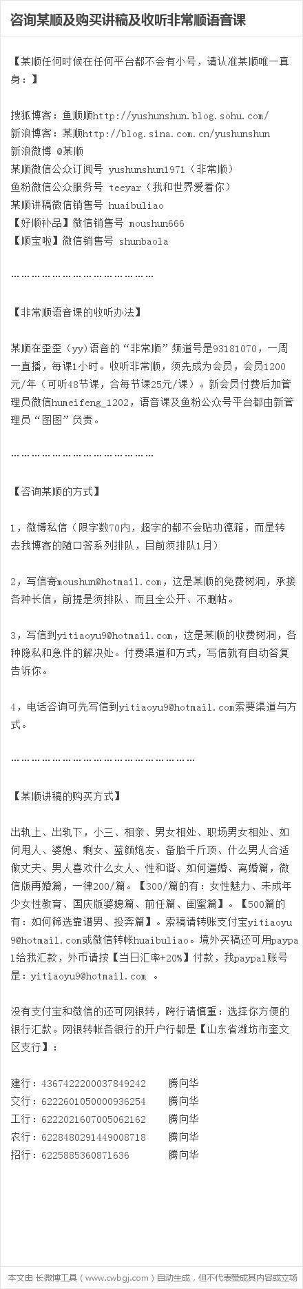 顺口答二二零七 - yushunshun - 鱼顺顺的博客