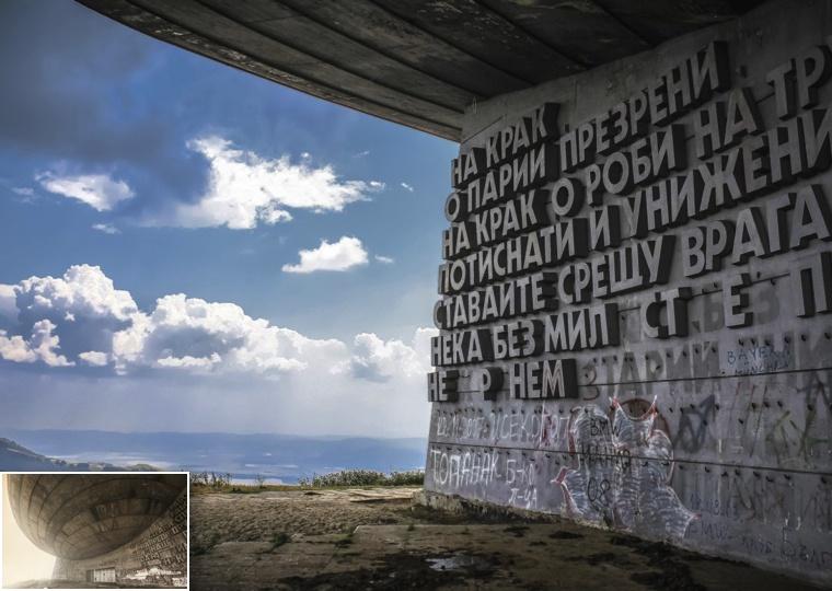 走进神秘的保加利亚共产党总部(组图) - 心路独舞 - 心路独舞