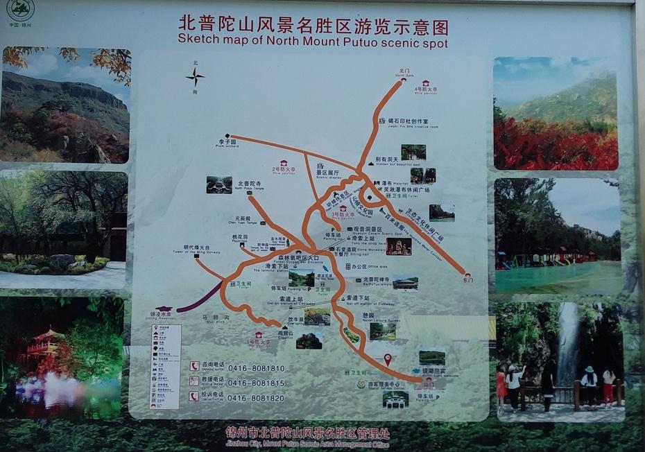 山行之:锦州北普陀山 - 淡淡云 - 淡淡云