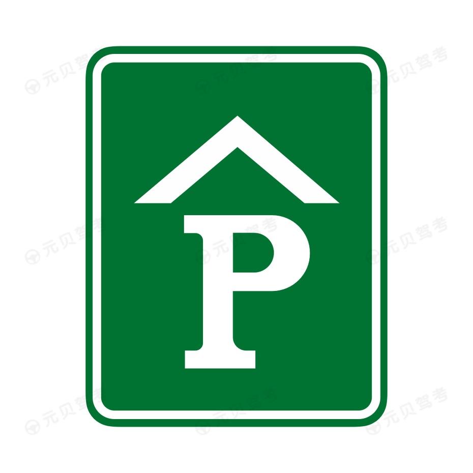 室内停车场1