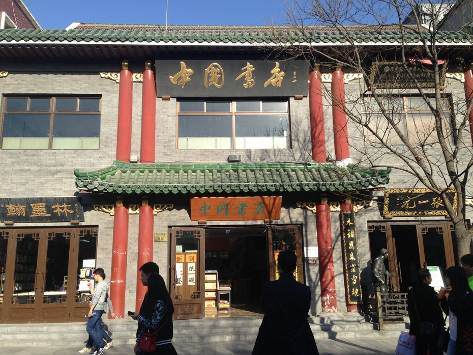北京前门大街:老字号荟萃 - 余昌国 - 我的博客