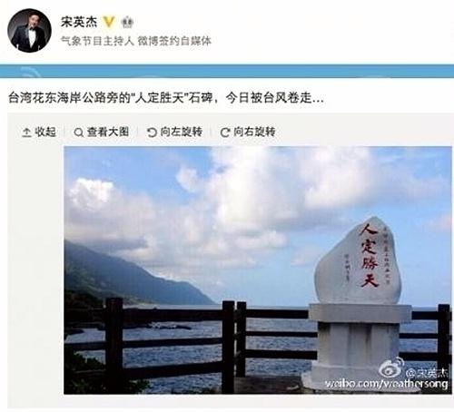 """台风""""苏迪罗""""吹歪台北设施笑谈 - 追真求恒 - 我的博客"""