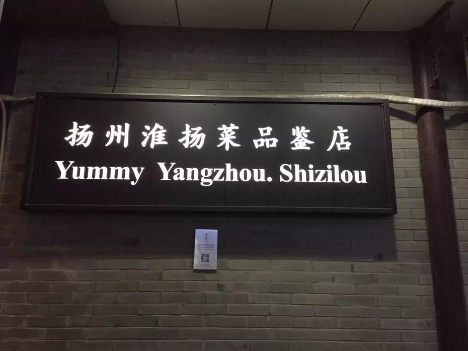 扬州游之二:狮子楼的晚餐 - 蔷薇花开 - 蔷薇花开的博客
