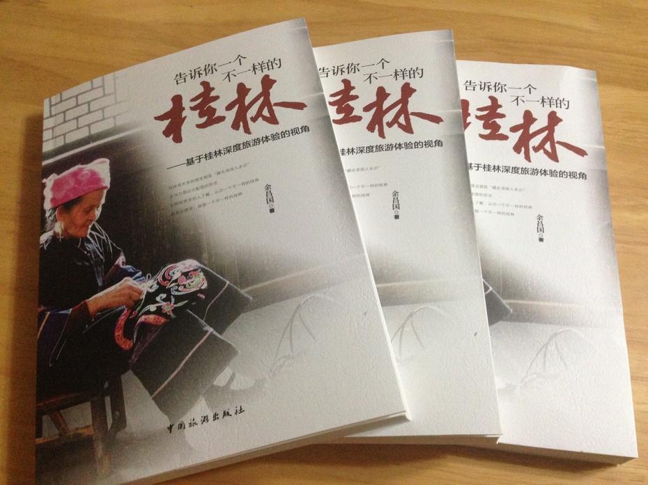 写在《告诉你一个不一样的桂林》前面的话 - 余昌国 - 我的博客