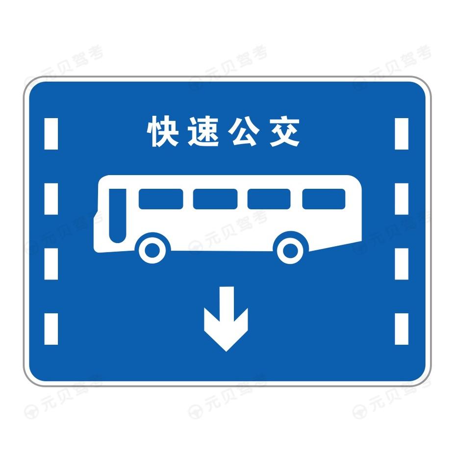 快速公交系统专用车道
