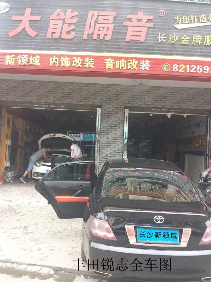 湖南长沙新领域汽车内饰改装 丰田锐志个性时尚汽车内饰改装 汽车翻新高清图片