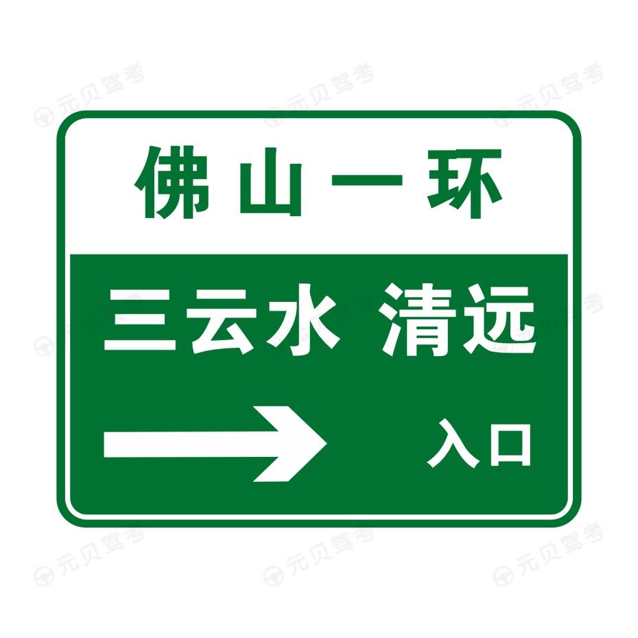 无统一编号高速公路或城市快速路入口预告4
