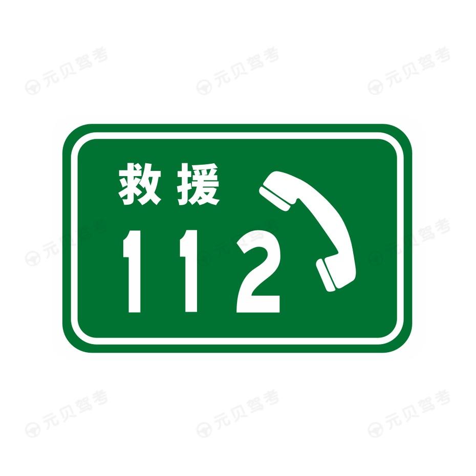 救援电话1