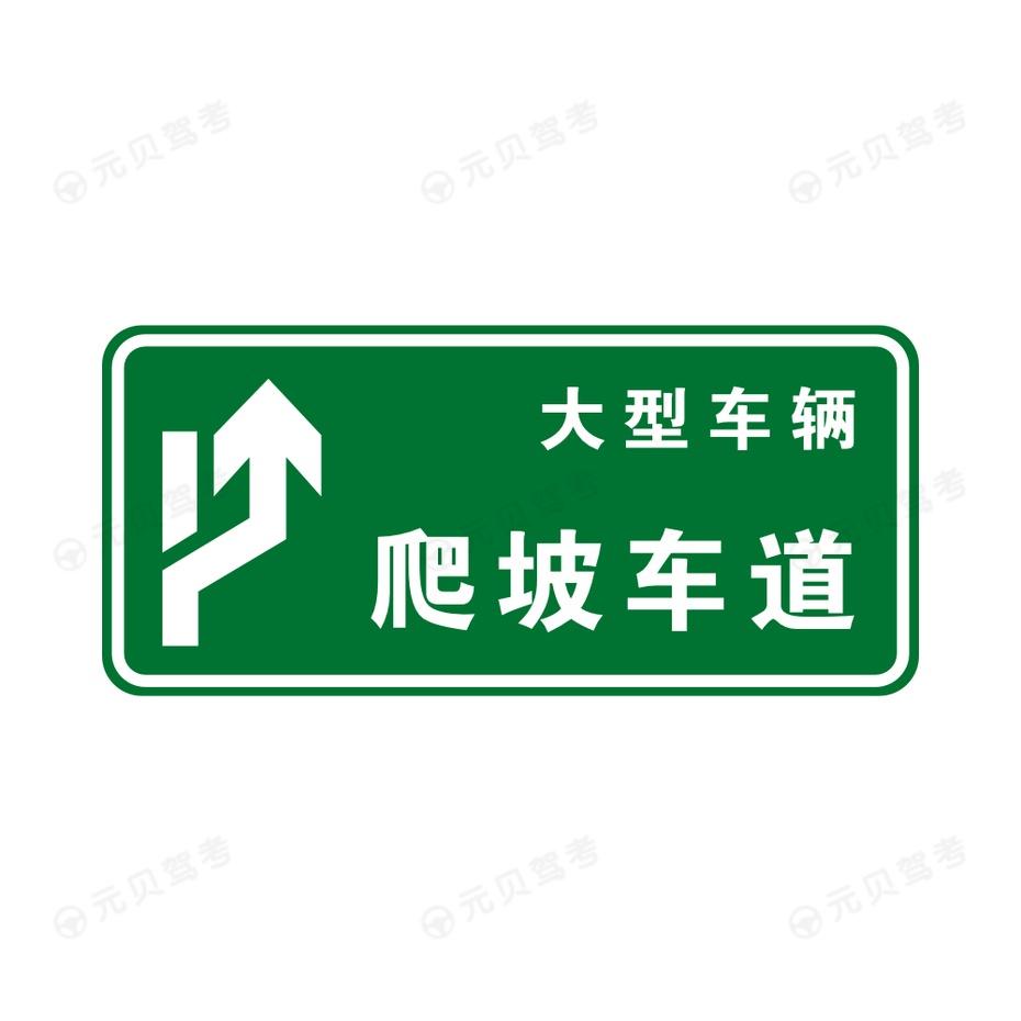 爬坡车道2