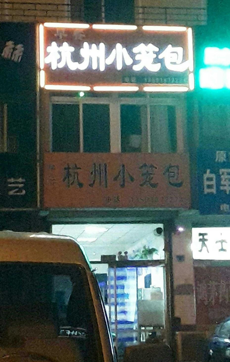 大街上那些以地名为名的小吃 - 淡淡云 - 淡淡云