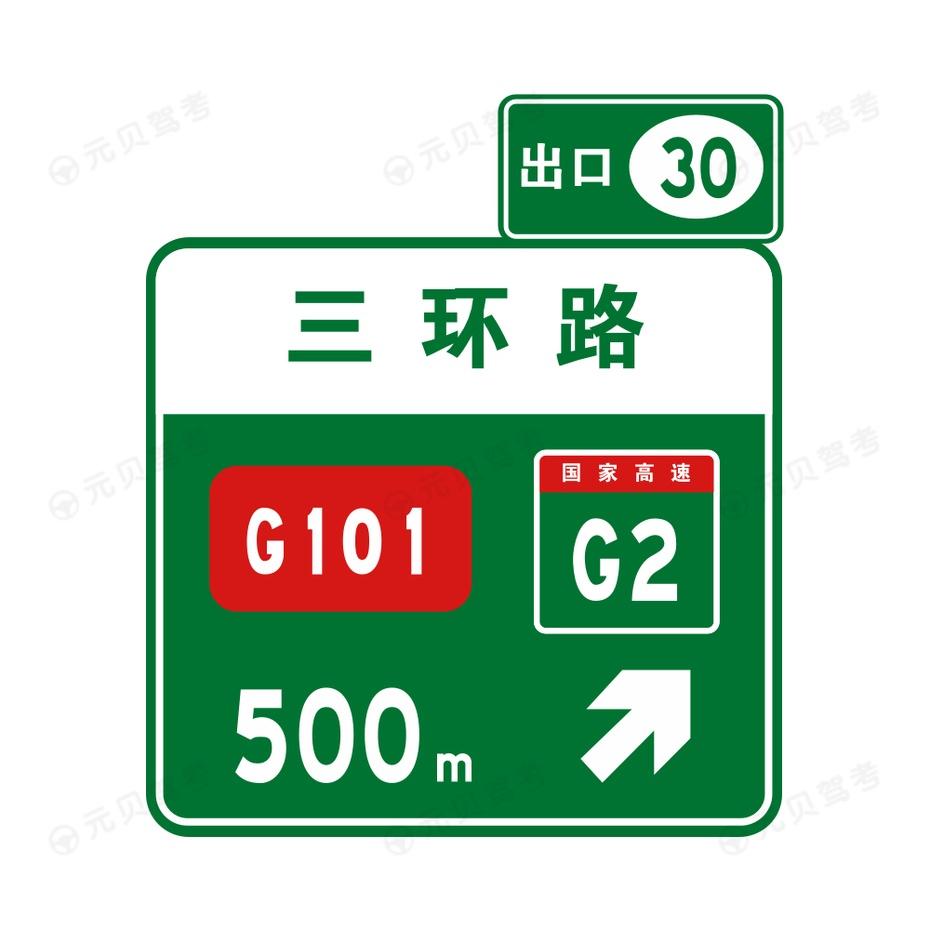 右侧出口预告7
