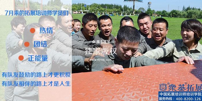 众基拓展培训师11月培训班报名进行时,提前报名享优惠! - 上海众基拓展培训 - 上海众基企管顾问集团