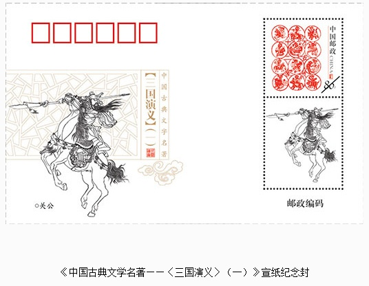 北京市邮票公司近期发行的纪念封图片