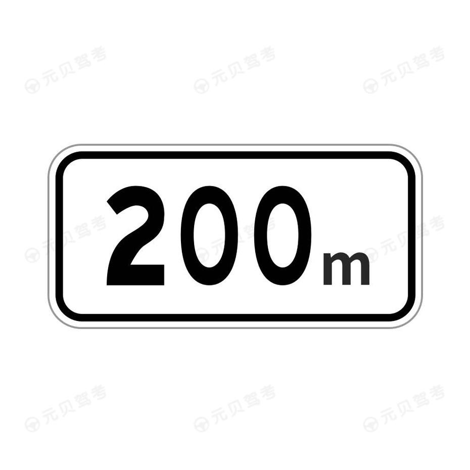 距离某地200米
