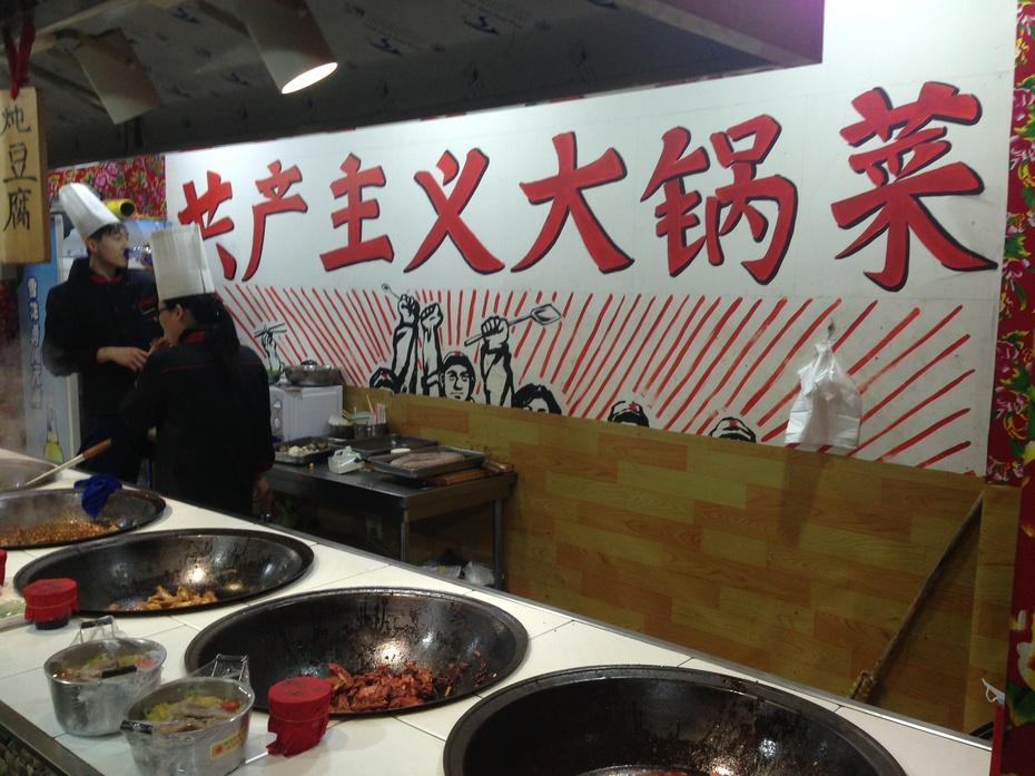 走进人民公社大食堂 品尝红色经典乡土菜 - 余昌国 - 我的博客