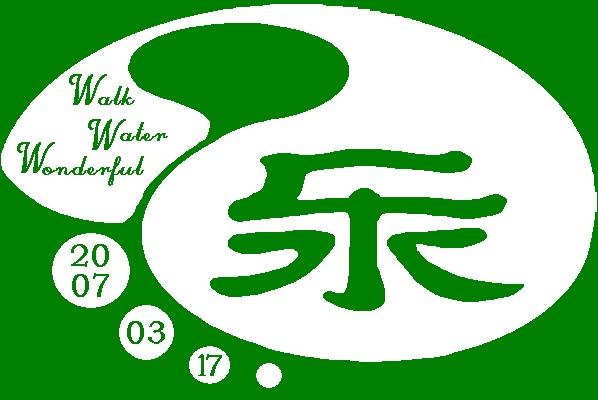 2015-12-26 乐水行15季-52  乐水人的生日~~ - stew tiger - 乐水行的风斗