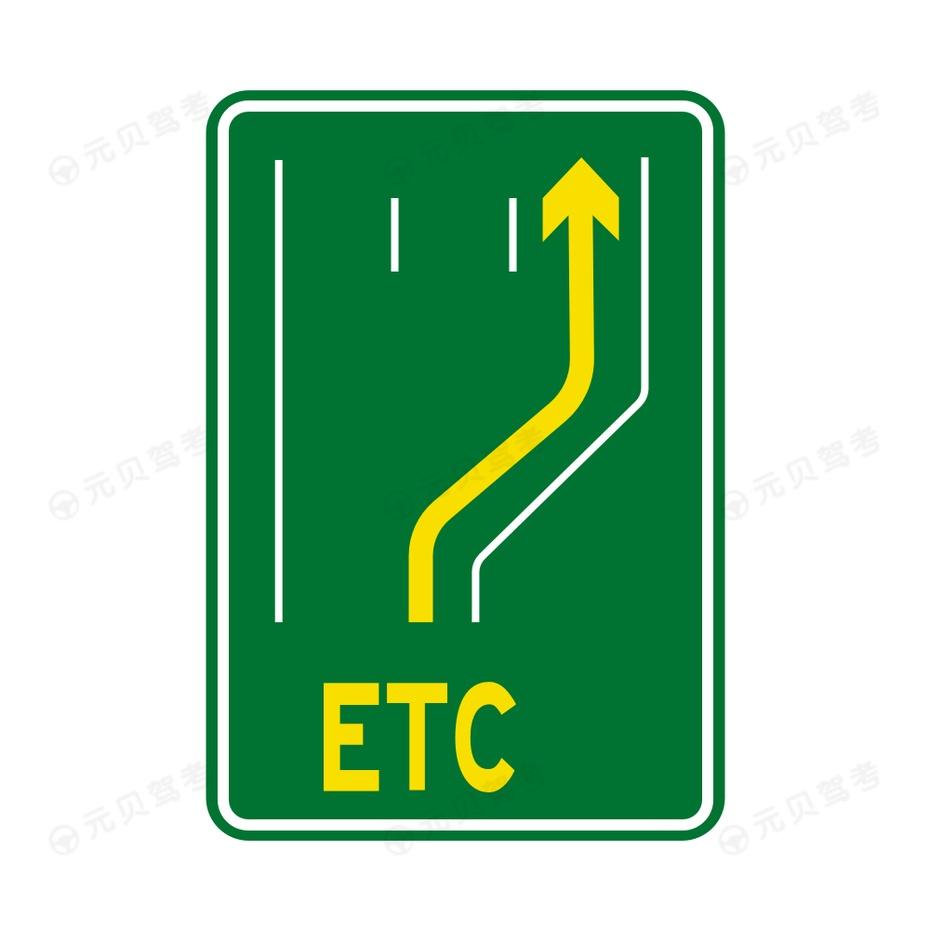 ETC车道指示1