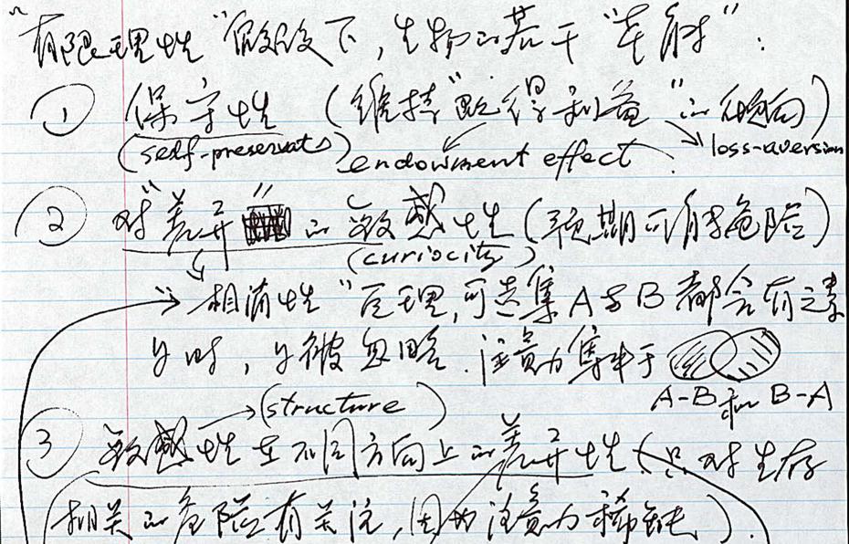 新政治经济学第七讲预告 - 汪丁丁 - 汪丁丁的博客