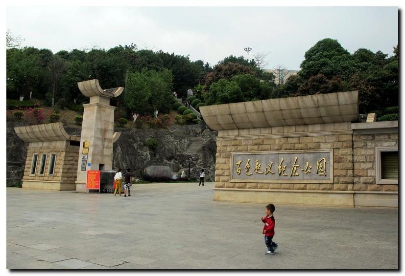 百色起义纪念产品(上)-乐龄游老年旅游网版式公园v产品图片