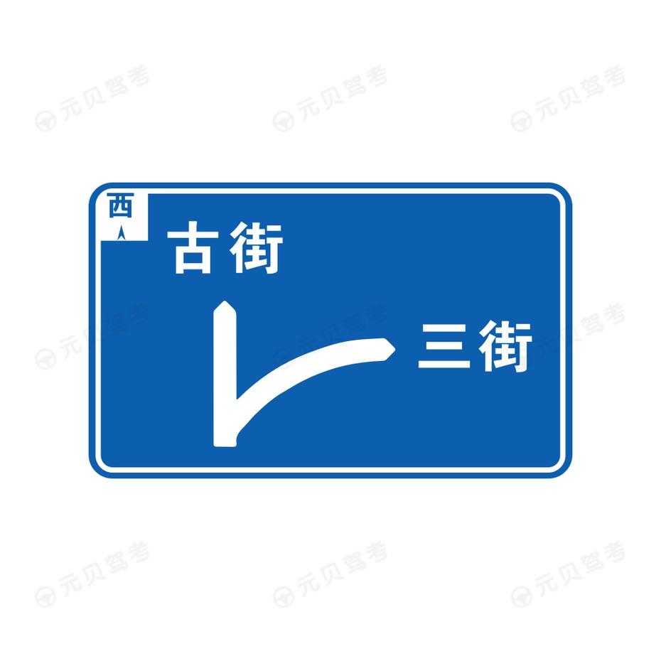 丁字交叉路口5