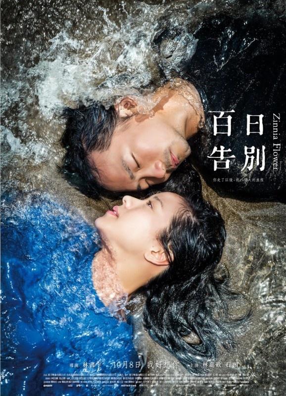 离颁奖还有段时间 不如把金马入围电影海报收入囊中 - 嘉人marieclaire - 嘉人中文网 官方博客