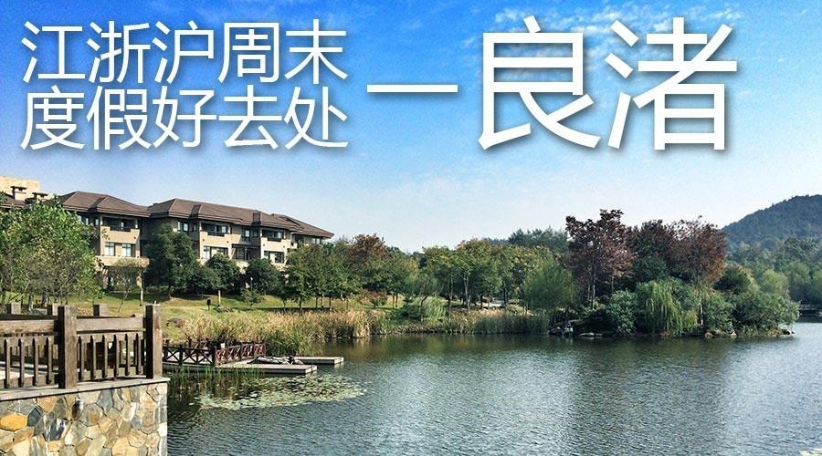 小金牙时尚日志——江浙周末度假好去处——良渚 - 赵雅芝 - 坏女人