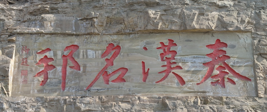 陕北风情(17)—— 三十里铺村_图1-23