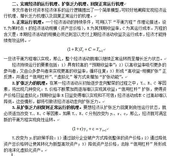 """政局会议提出""""抑制资产泡沫"""" - 钟茂初 - 钟茂初的博客"""