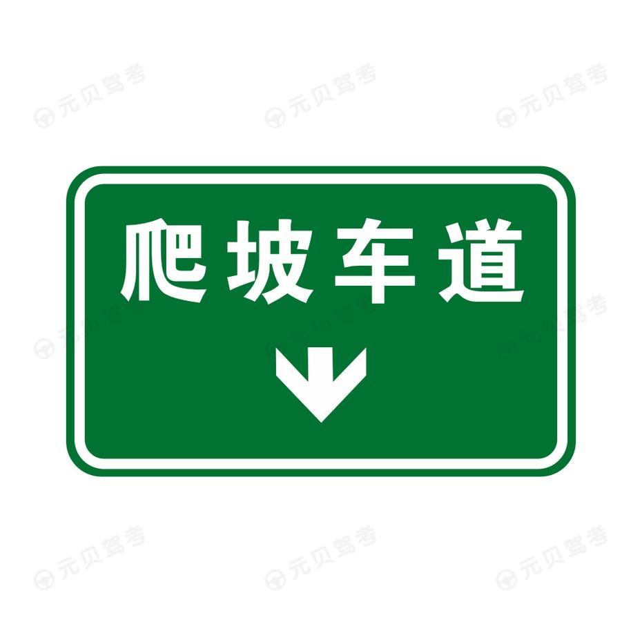 爬坡车道1