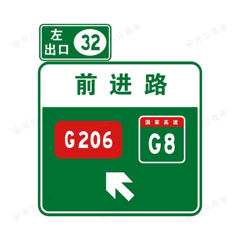 左侧出口预告8