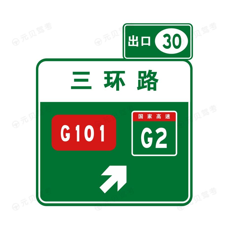 右侧出口预告8