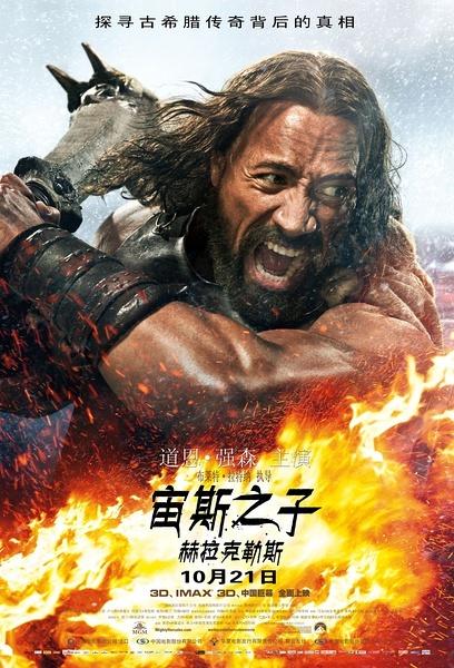 《宙斯之子:赫拉克勒斯》:唯有巨石强森适合大力神 - 木雕禅师 - 木雕禅师