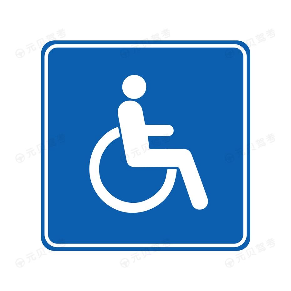残疾人专用设施