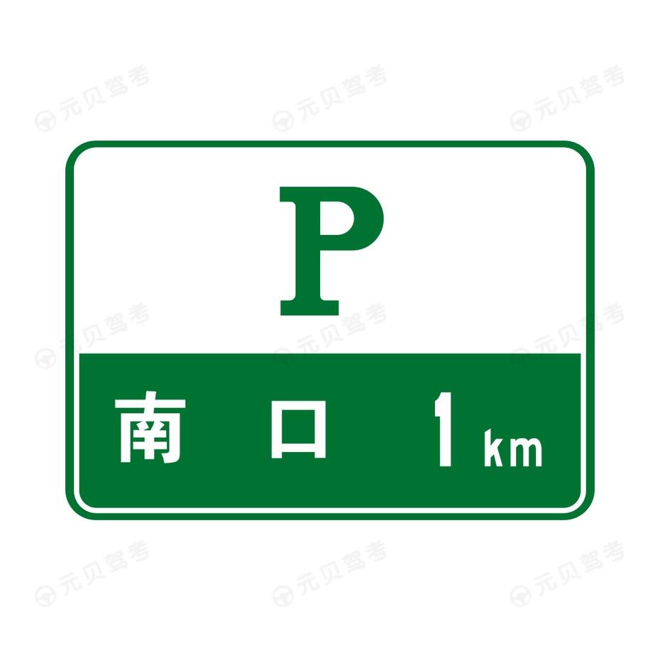 停车场预告4