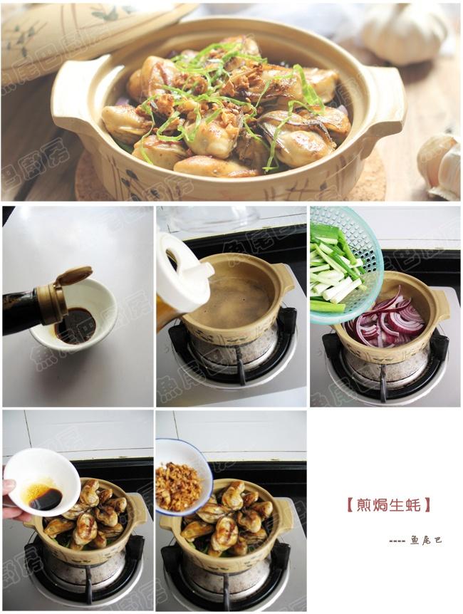 煎焗生蚝---在家轻松做海鲜菜 - 慢美食 - 慢美食