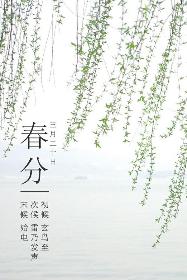 诗说春分:古诗词里的24节气 4
