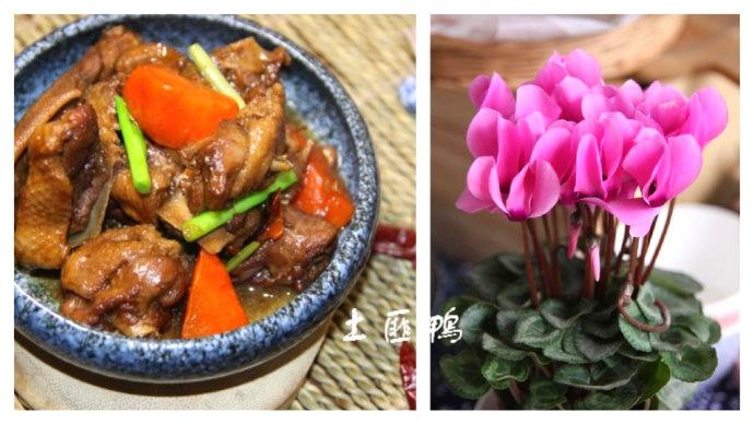 湘西彪悍大菜【土匪鴨】 - 慢美食 - 慢   美   食