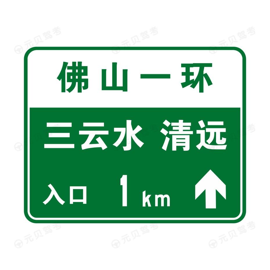 无统一编号高速公路或城市快速路入口预告2